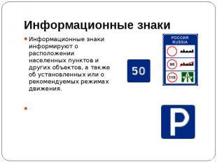 Информационные знаки Информационные знаки информируют о расположении населенных