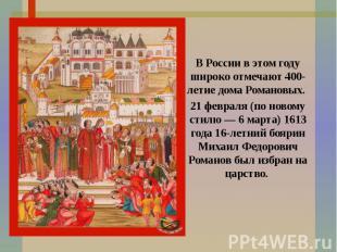 В России в этом году широко отмечают 400-летие дома Романовых. 21 февраля (по но