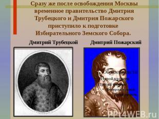 Сразу же после освобождения Москвы временное правительство Дмитрия Трубецкого и