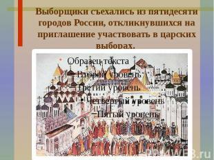 Выборщики съехались из пятидесяти городов России, откликнувшихся на приглашение