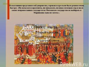 По настоянию представителей дворянства, горожан и крестьян было решено очень быс