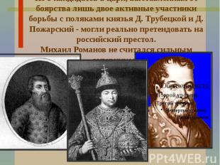 Из 8 кандидатов в цари, выставленных от боярства лишь двое активные участники бо