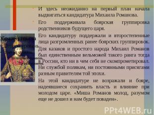 И здесь неожиданно на первый план начала выдвигаться кандидатура Михаила Романов