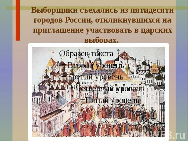 Выборщики съехались из пятидесяти городов России, откликнувшихся на приглашение участвовать в царских выборах.