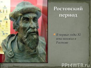 Ростовский период В первые годы XI века княжил в Ростове
