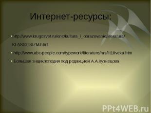 Интернет-ресурсы: http://www.krugosvet.ru/enc/kultura_i_obrazovanie/literatura/