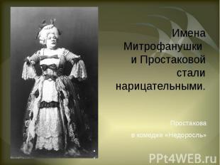 Имена Митрофанушки и Простаковой стали нарицательными. Простаковав комедии «Недо