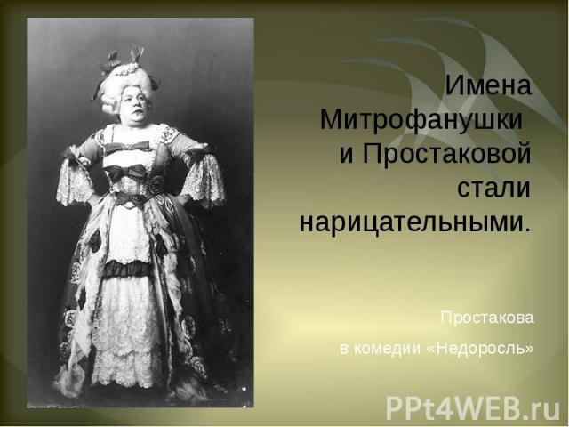 Имена Митрофанушки и Простаковой стали нарицательными. Простаковав комедии «Недоросль»