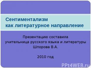 Сентиментализмкак литературное направление Презентацию составилаучительница русс