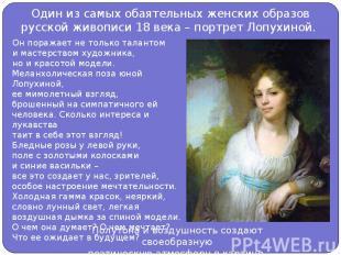 Один из самых обаятельных женских образов русской живописи 18 века – портрет Лоп