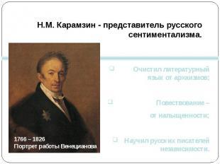 Н.М. Карамзин - представитель русского сентиментализма. Очистил литературный язы