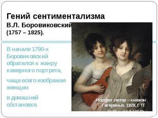 Гений сентиментализмаВ.Л. Боровиковский(1757 – 1825). В начале 1790-х Боровиковс