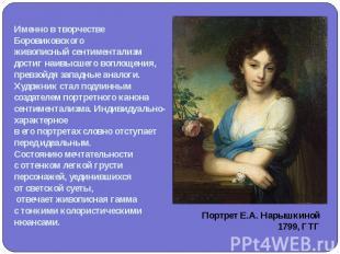 Именно в творчестве Боровиковскогоживописный сентиментализм достиг наивысшего во