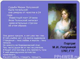 Судьба Марии Лопухинойбыла печальной:она умерла от чахотки в 24 года. Известный