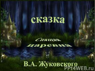 """Сказка """"Спящая царевна"""" В.А. Жуковского"""