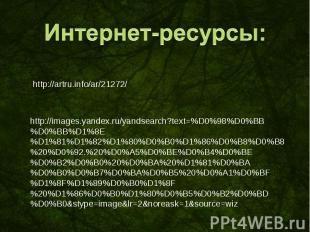 Интернет-ресурсы:http://artru.info/ar/21272/http://images.yandex.ru/yandsearch?t