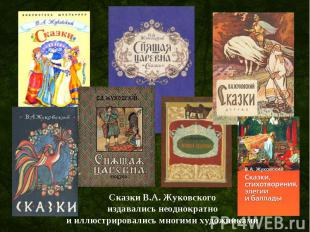 Сказки В.А. Жуковскогоиздавались неоднократнои иллюстрировались многими художник
