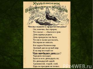 ХудожникВалентин Ходов Что вы скажете о пророчестве рака?Он, конечно, был пророк
