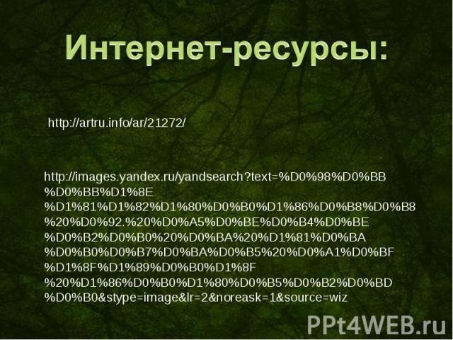 Интернет-ресурсы:http://artru.info/ar/21272/http://images.yandex.ru/yandsearch?text=%D0%98%D0%BB%D0%BB%D1%8E%D1%81%D1%82%D1%80%D0%B0%D1%86%D0%B8%D0%B8%20%D0%92.%20%D0%A5%D0%BE%D0%B4%D0%BE%D0%B2%D0%B0%20%D0%BA%20%D1%81%D0%BA%D0%B0%D0%B7%D0%BA%D0%B5%2…