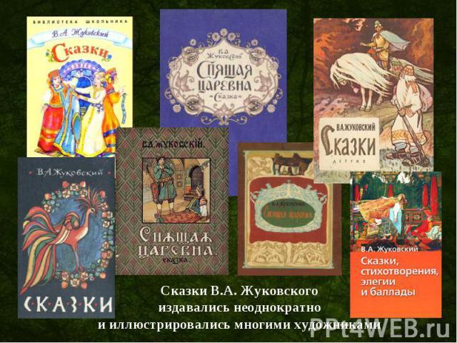 Сказки В.А. Жуковскогоиздавались неоднократнои иллюстрировались многими художниками