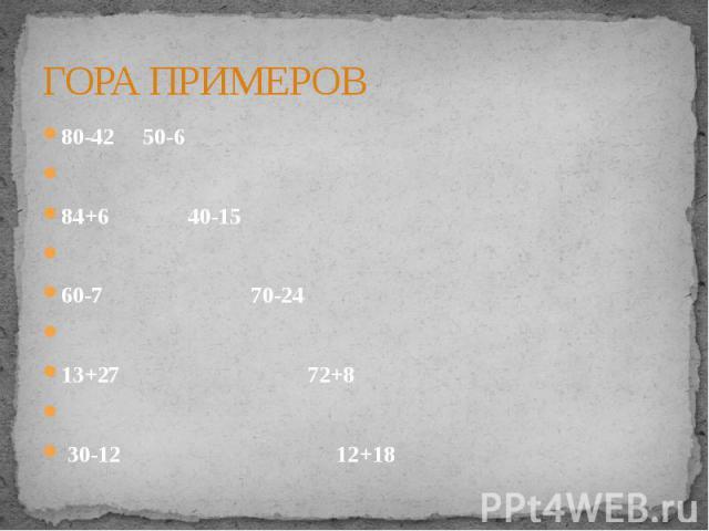 ГОРА ПРИМЕРОВ 80-42 50-684+6 40-1560-7 70-2413+27 72+830-12 12+18