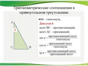 Тригонометрические соотношения в прямоугольном треугольнике
