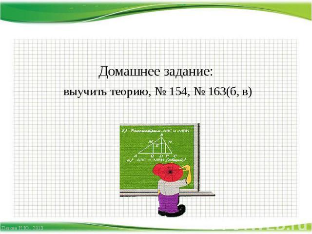 Домашнее задание: выучить теорию, № 154, № 163(б, в)