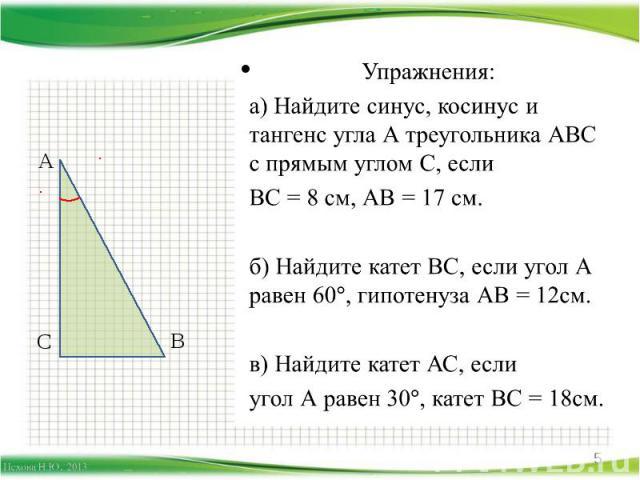 H – основание перпендикуляра;AM и AP – наклонные к плоскости;Точки M и P – основания наклонных.
