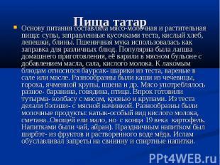 Пища татар Основу питания составляла мясо-молочная и растительная пища: супы, за