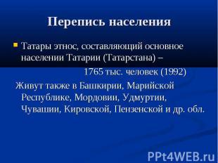 Перепись населения Татары этнос, составляющий основное населении Татарии (Татарс