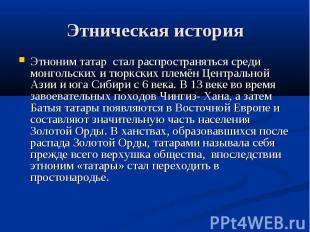 Этническая история Этноним татар стал распространяться среди монгольских и тюркс