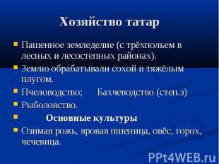 Хозяйство татар Пашенное земледелие (с трёхпольем в лесных и лесостепных районах