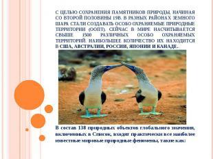 С целью сохранения памятников природы, начиная со второй половины 19в. в разных
