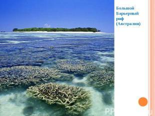 Большой Барьерный риф (Австралия)