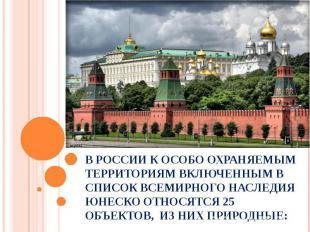 В России к особо охраняемым территориям включенным в список всемирного наследия