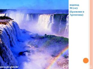 водопад Игуасу (Бразилия и Аргентина)