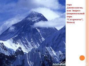 """гора Джомолунгма, или Эверест (национальный парк """"Сагарматха"""", Непал)"""