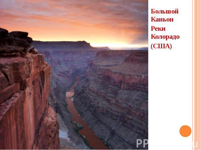 Большой КаньонРеки Колорадо(США)
