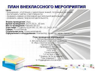 ПЛАН ВНЕКЛАССНОГО МЕРОПРИЯТИЯ Цели:- расширение, углубление и закрепление знаний