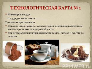 ТЕХНОЛОГИЧЕСКАЯ КАРТА № 1 Инвентарь и посуда: Посуда для какао, ложка.Технология