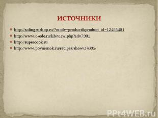 источники http://solingenshop.ru/?mode=product&product_id=12465401http://www.o-e