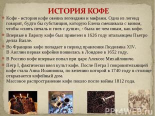 ИСТОРИЯ КОФЕ Кофе- история кофе овеяна легендами и мифами. Одна из легенд говор