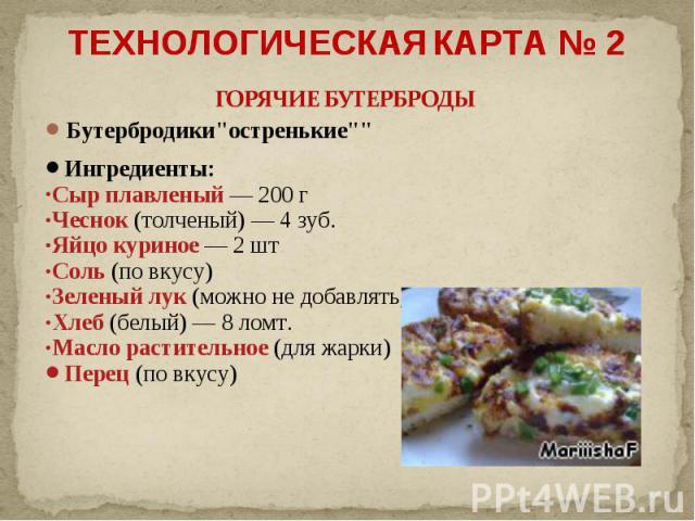 ТЕХНОЛОГИЧЕСКАЯ КАРТА № 2 ГОРЯЧИЕ БУТЕРБРОДЫ Бутербродики