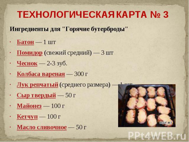 ТЕХНОЛОГИЧЕСКАЯ КАРТА № 3