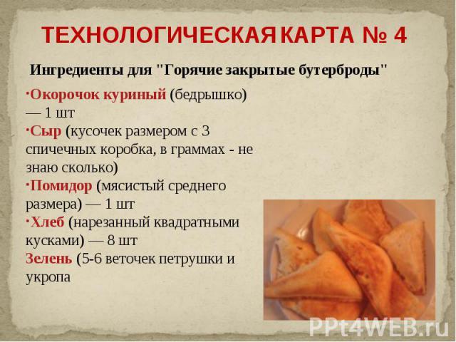 ТЕХНОЛОГИЧЕСКАЯ КАРТА № 4Ингредиенты для