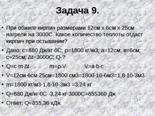 Задача 9. При обжиге кирпич размерами 12см х 6см х 25см нагрели на 3000С. Какое