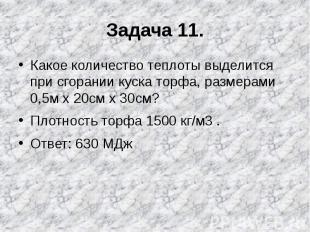 Задача 11. Какое количество теплоты выделится при сгорании куска торфа, размерам