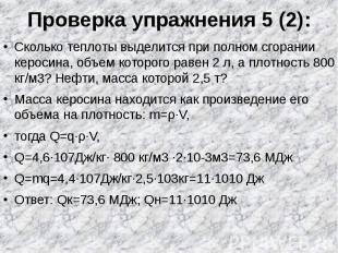 Проверка упражнения 5 (2): Сколько теплоты выделится при полном сгорании керосин