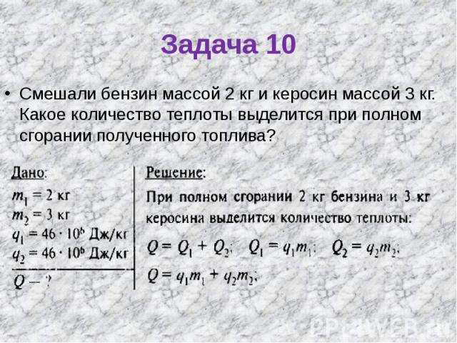 Задача 10 Смешали бензин массой 2 кг и керосин массой 3 кг. Какое количество теплоты выделится при полном сгорании полученного топлива?