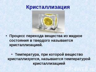 Кристаллизация Процесс перехода вещества из жидкое состояния в твердого называет
